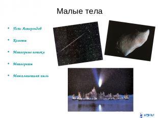 Малые тела Пояс Астероидов Кометы Метеорные потоки Метеориты Межпланетная пыль