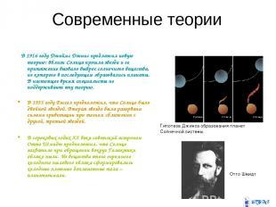 Современные теории В 1916году Джеймс Джинс предложил новую теорию: вблизи Солнц