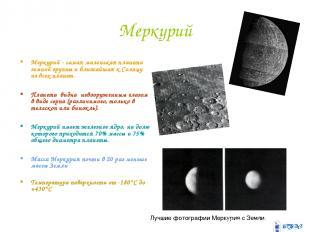 Меркурий Меркурий - самая маленькая планета земной группы и ближайшая к Солнцу и