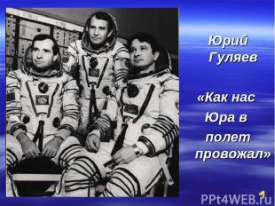 Юрий Гуляев «Как нас Юра в полет провожал»