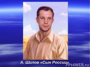 А. Шилов «Сын России»