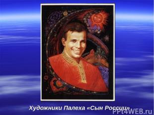 Художники Палеха «Сын России»