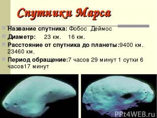 Спутники Марса Название спутника: Фобос Деймос Диаметр: 23 км. 16 км. Расстояние