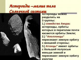 Астероиды –малые тела Солнечной системы Астероиды можно разделить на 3 группы: 1