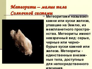 Метеориты – малые тела Солнечной системы Метеоритами называют камни или куски же