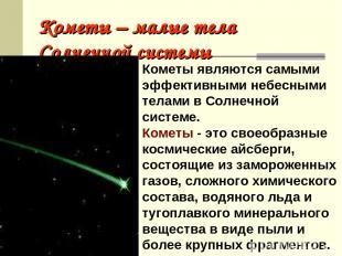 Кометы – малые тела Солнечной системы Кометы являются самыми эффективными небесн