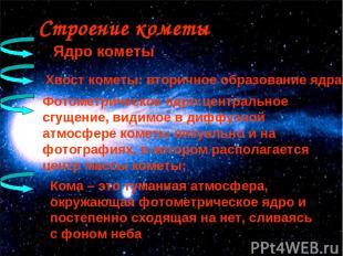 Строение кометы: Ядро кометы; Хвост кометы: вторичное образование ядра; Фотометр