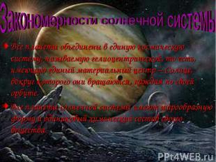 Все планеты объединены в единую космическую систему, называемую гелиоцентрическо