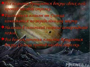 Все планеты вращаются вокруг своих осей против часовой стрелки. Расстояния плане