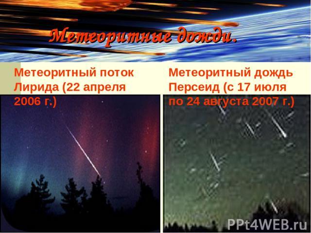 Метеоритные дожди. Метеоритный дождь Персеид (с 17 июля по 24 августа 2007 г.) Метеоритный поток Лирида (22 апреля 2006 г.)