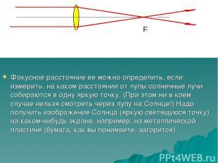 Фокусное расстояние ее можно определить, если измерить, на каком расстоянии от л