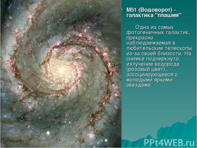 M51 (Водоворот) - галактика