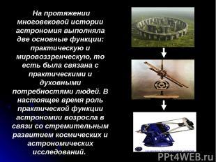 На протяжении многовековой истории астрономия выполняла две основные функции: пр