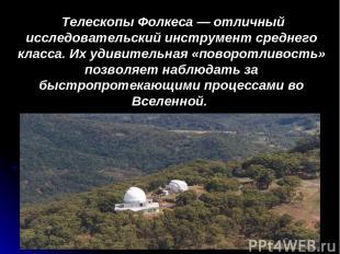 Телескопы Фолкеса — отличный исследовательский инструмент среднего класса. Их уд