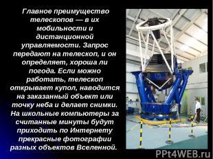 Главное преимущество телескопов — в их мобильности и дистанционной управляемости