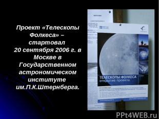Проект «Телескопы Фолкеса» – стартовал 20 сентября 2006 г. в Москве в Государств