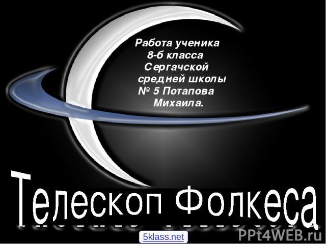 Работа ученика 8-б класса Сергачской средней школы № 5 Потапова Михаила. 5klass.net