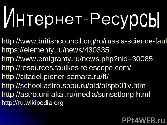 http://www.britishcouncil.org/ru/russia-science-faulkes-telescope.htm https://elementy.ru/news/430335 http://www.emigranty.ru/news.php?nid=30085 http://resources.faulkes-telescope.com/ http://citadel.pioner-samara.ru/ft/ http://school.astro.spbu.ru/…