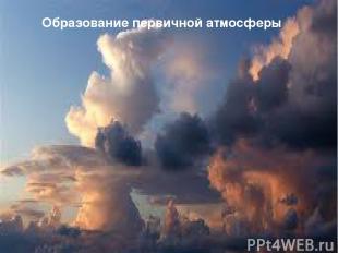Образование первичной атмосферы