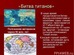 «Битва титанов» В наше время продолжается битва между континентами и океанами: о