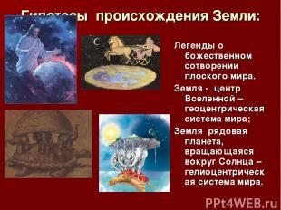 Гипотезы происхождения Земли: Легенды о божественном сотворении плоского мира. З
