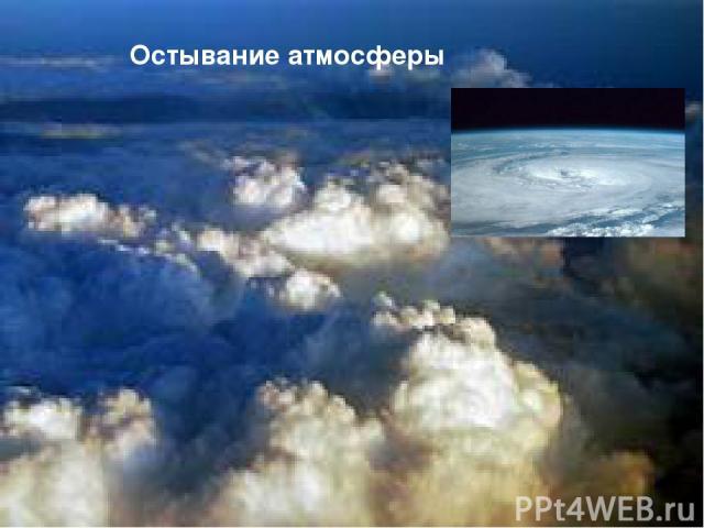 Остывание атмосферы