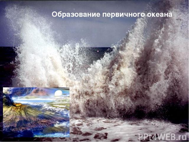 Образование первичного океана