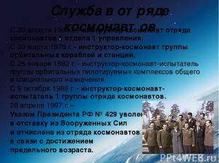 С 30 апреля 1969 г. - инструктор-космонавт отряда космонавтов 1 отдела 1 управле