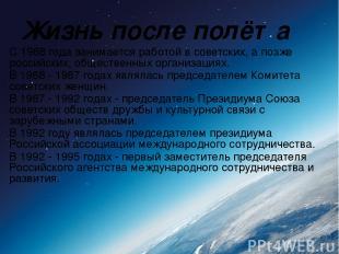 Жизнь после полёта С 1968 года занимается работой в советских, а позже российски