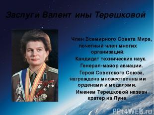 Заслуги Валентины Терешковой Член Всемирного Совета Мира, почетный член многих о