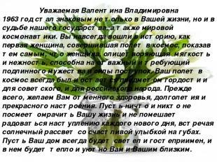 Уважаемая Валентина Владимировна 1963 год стал знаковым не только в Вашей жизни,