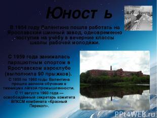 В 1954 году Валентина пошла работать на Ярославский шинный завод, одновременно п