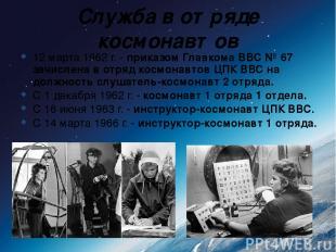 Служба в отряде космонавтов 12 марта 1962 г. - приказом Главкома ВВС № 67 зачисл