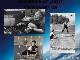 Служба в отряде космонавтов