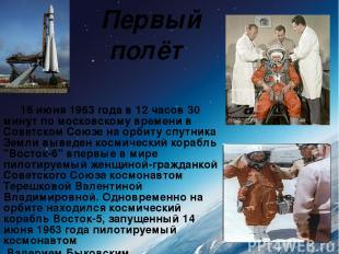 Первый полёт 16 июня 1963 года в 12 часов 30 минут по московскому времени в Сове