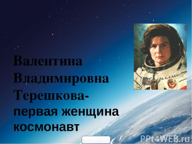 Валентина Владимировна Терешкова- первая женщина космонавт 900igr.net