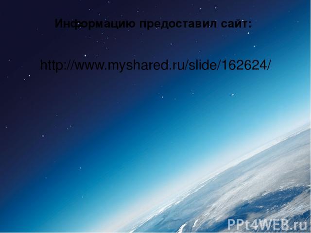 Информацию предоставил сайт: http://www.myshared.ru/slide/162624/