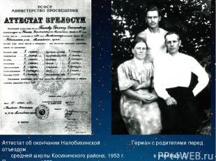 Аттестат об окончании Налобихинской           Герман с родителями пере