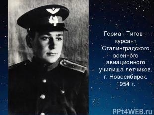 Герман Титов – курсант Сталинградского военного авиационного училища летчиков. г