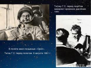 Титов Г.С. перед полетом. 6 августа 1961 г. В полёте имел позывные «Орёл». Титов