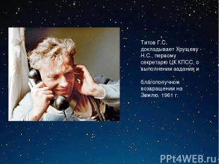 Титов Г.С. докладывает Хрущеву Н.С., первому секретарю ЦК КПСС, о выполнении зад