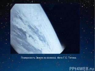 Поверхность Земли из космоса. Фото Г.С. Титова.