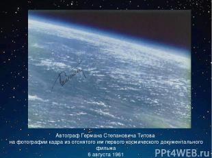 Автограф Германа Степановича Титова на фотографии кадра из отснятого им первого