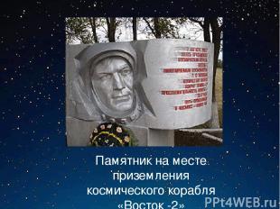Памятник на месте приземления космического корабля «Восток -2»