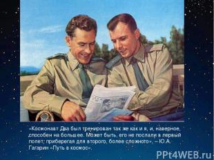 «Космонавт Два был тренирован так же как и я, и, наверное, способен на большее.