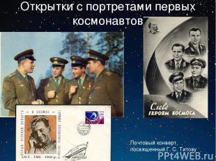 Открытки с портретами первых космонавтов Почтовый конверт, посвященный Г.С.Тит