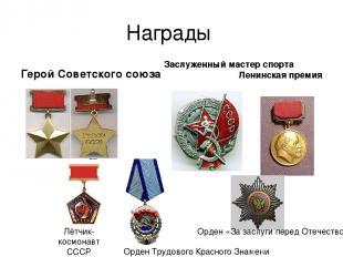 Награды Герой Советского союза Заслуженный мастер спорта Ленинская премия Лётчик