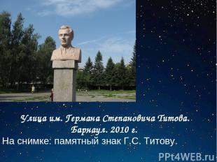 Улица им. Германа Степановича Титова. Барнаул. 2010 г. На снимке: памятный знак