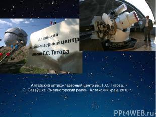 Алтайский оптико-лазерный центр им. Г.С. Титова. С. Саввушка, Змеиногорский райо