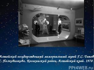 Алтайский государственный мемориальный музей Г.С. Титова С. Полковниково, Косихи